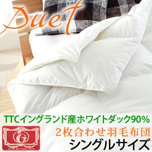 【送料無料】2枚合わせ羽毛布団デュエットベーシックシングルサイズイングランド産エクセルダウン90%エクセルゴールドラベル