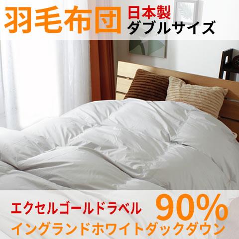 羽毛布団 ダブル イングランドホワイトダックダウン90% 日本製 ダウンパワー350以上