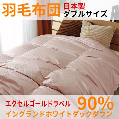 羽毛布団 ダブル 超長綿60サテン イングランドホワイトダックダウン90% 日本製 ダウンパワー350以上