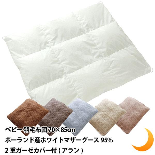 ベビー 羽毛布団 70×85cm ポーランド産ホワイトマザーグース95% 2重ガーゼカバー付き(アラン) 収納ケース 枕&枕カバー付き