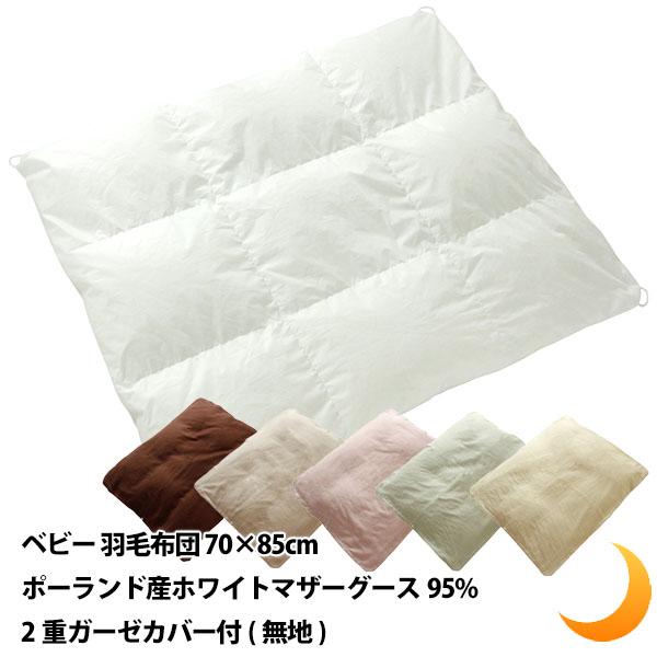ベビー 羽毛布団 70×85cm ポーランド産ホワイトマザーグース95% 2重ガーゼカバー付き(無地) 収納ケース 枕&枕カバー付き