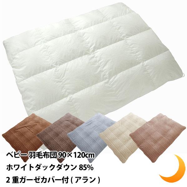 ベビー 羽毛布団 90×120cm ホワイトダックダウン85% 2重ガーゼカバー付き(アラン) 収納ケース 枕&枕カバー付き