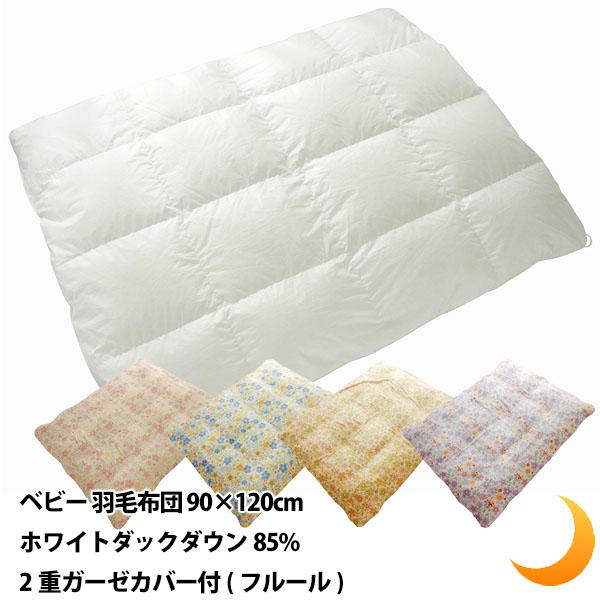 ベビー 羽毛布団 90×120cm ホワイトダックダウン85% 2重ガーゼカバー付き(フルール) 収納ケース 枕&枕カバー付き