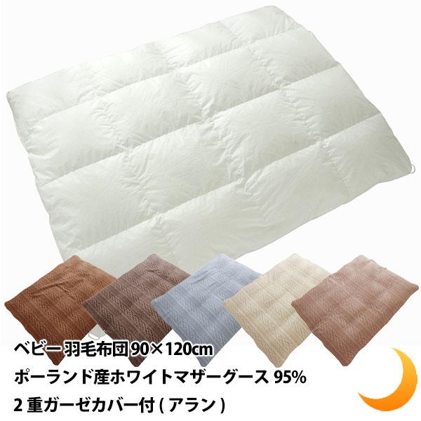 ベビー 羽毛布団 90×120cm ポーランド産ホワイトマザーグース95% 2重ガーゼカバー付き(アラン) 収納ケース 枕&枕カバー付き