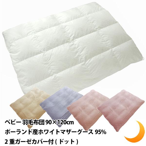 ベビー 羽毛布団 90×120cm ポーランド産ホワイトマザーグース95% 2重ガーゼカバー付き(ドット) 収納ケース 枕&枕カバー付き