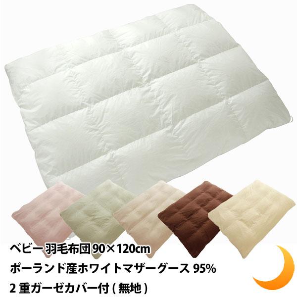 ベビー 羽毛布団 90×120cm ポーランド産ホワイトマザーグース95% 2重ガーゼカバー付き(無地) 収納ケース 枕&枕カバー付き