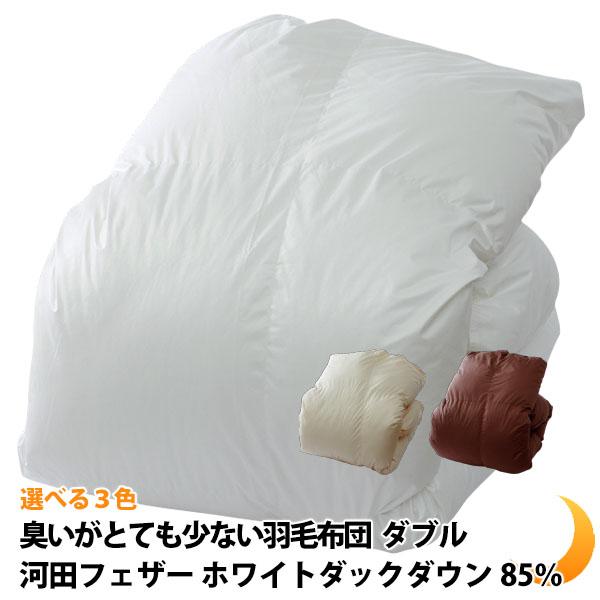 高密度防ダニ生地 羽毛布団 ダブル ホワイトダックダウン85% 河田フェザーの国内洗浄羽毛使用
