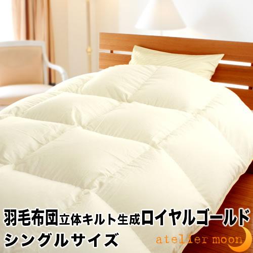 羽毛布団 立体キルト 生成 シングルロング ポーランド産ホワイトグース93% 超長綿80サテン ダウンパワー400以上