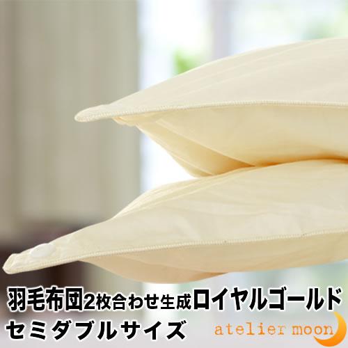 2枚合わせ羽毛布団 生成 セミダブルロング ポーランド産ホワイトグース93% 超長綿80サテン ダウンパワー400以上