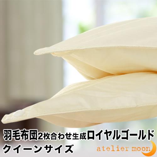 2枚合わせ羽毛布団 生成 クイーンサイズ ポーランド産ホワイトグース93% 超長綿80サテン ダウンパワー400以上