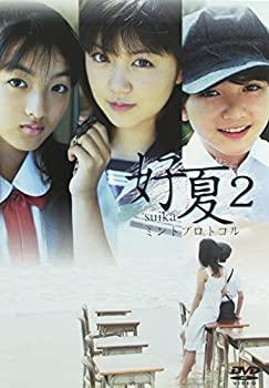 新品 セール 好夏 2 DVD ミントプロトコル 限定価格セール