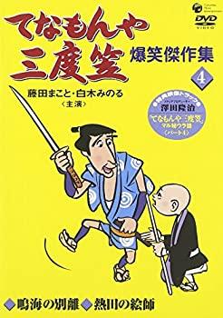 な や 三度笠 もん て 漫才ブーム火付け役・澤田隆治さん死去 88歳「てなもんや三度笠」「新婚さんいらっしゃい!」手掛ける―