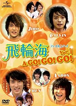 ランキングTOP5 新品 飛輪海 フェイルンハイ A 格安SALEスタート GO DVD Vol.1