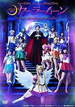 新品 ミュージカル 初回限定 美少女戦士セーラームーン -Le Mouvement Final-DVD ブランド激安セール会場