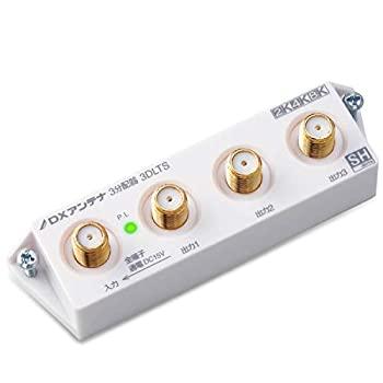 【中古】【輸入品日本仕様】DXアンテナ 分配器 3分配 [ 2K 4K 8K 対応] 全端子間通電 金メッキプラグ F型端子 スリム形 屋内用 ホワイト 3DLTS(B)