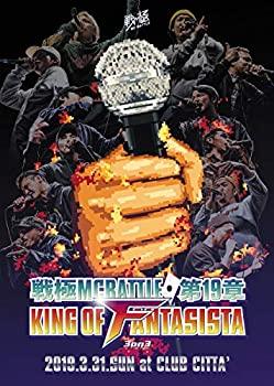 【新品】戦極MCBATTLE 第19章 -KING OF FANTSISTA 3ON3- 2019.3.31 完全収録DVD