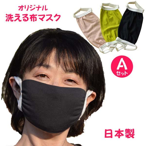 飛沫防止に 毎日交換できる綺麗な お洒落 布マスク カラー マスク3枚入り マスク 日本製 在庫有 フィット感有 大人用マスク ピンク 国内正規品 イエローグリーン 洗える Aセット ブラック