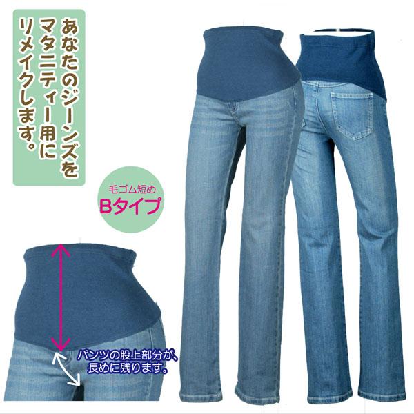 お手持ちのパンツ スカートをマタニティ用に作り変えます ジーンズ以外も大丈夫です 毎日激安特売で 営業中です お仕事用 スーツ用 公式 毛ゴム短め 妊娠初期からおしゃれに Bタイプ あなたのジーンズをマタニティー用にリメイクします