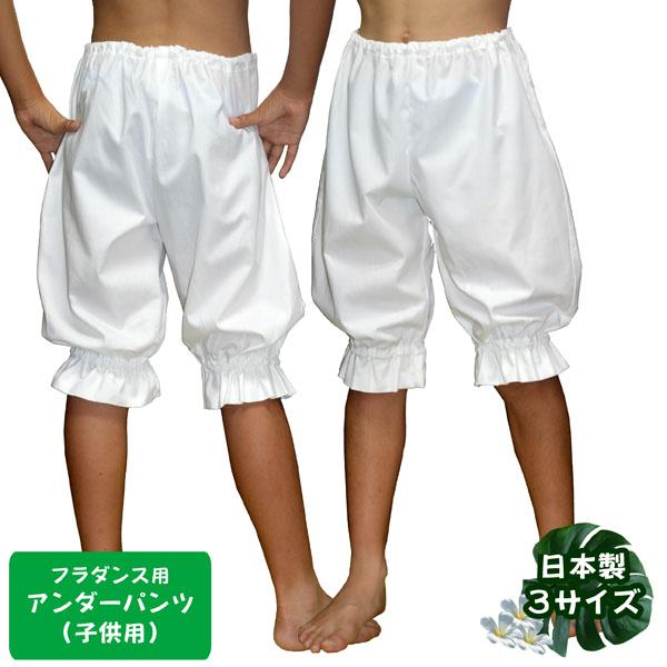 ゆったりサイズタイプ 日本製 人気商品 フラダンス用 子供アンダーパンツ 3サイズから選べる オフホワイト カヒコパンツ [正規販売店] ブラック