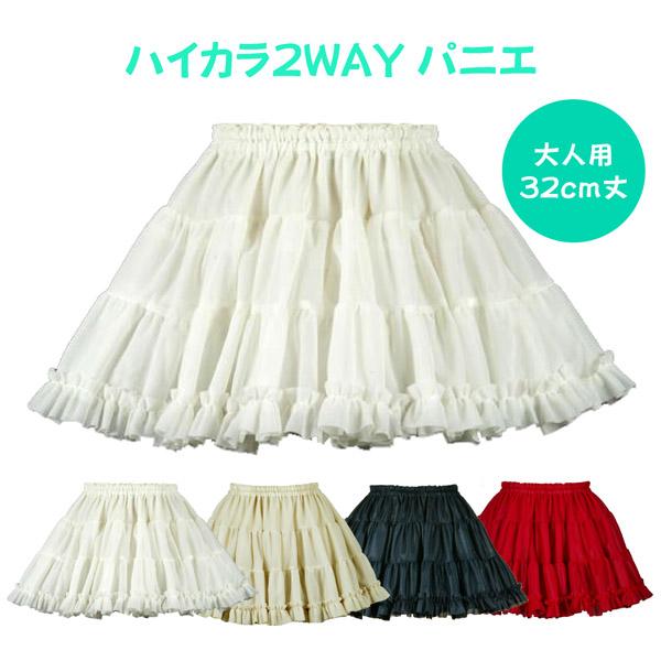 日本製でこの価格 結婚式 ドレス 2パターンの着こなしができる 日本製 ハイカラ2wayパニエ32cm丈 リバーシブル 上等 Aライン 選択 ペチコート アイボリー 冷房対策 レッド ブラック ワンピース スカート ベージュ セレモニー 発表会
