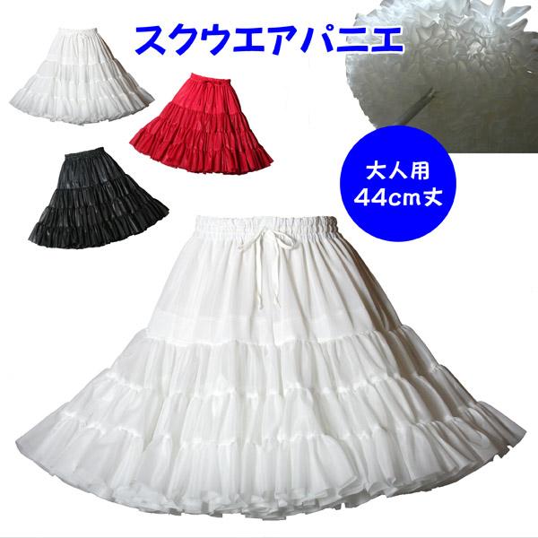 スクウエアダンス用ドレス スカートに最適パニエフリルびっしり密度感 下から覗いてもこのボリューム 日本製 スクウエアパニエ44cm丈 ブラック ◆高品質 ダンス オフホワイト 2020モデル サーキュラースカート レッド