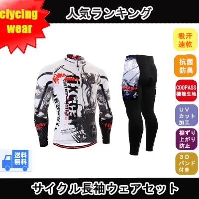 【送料無料】 サイクルウェア サイクルジャージ 長袖 「韓国最新デザイン」【メーカー直売】男性夏用 自転車ウェア ウエア サイクリング ウェア