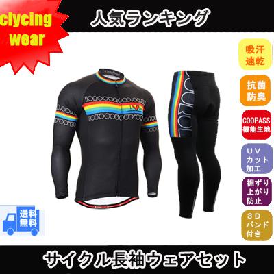 【送料無料】「韓国最新デザイン」【メーカー直売】サイクルウェア 男性夏用 サイクルジャージ 自転車ウェア 長袖ウエア