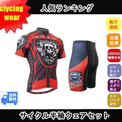 サイクルウェア セット 上下 サイクルジャージ 男性 夏用 サイクリング ウェア 自転車ウェア 半袖 ウエア メーカー直売【送料無料】