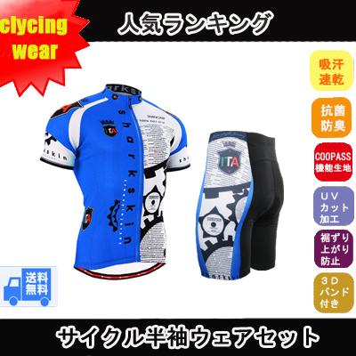 韓国最新デザイン メーカー直売 サイクルウェア 上下 セット 男性夏用 サイクルジャージ サイクリング ウェア 自転車ウェア 半袖ウエア【送料無料】