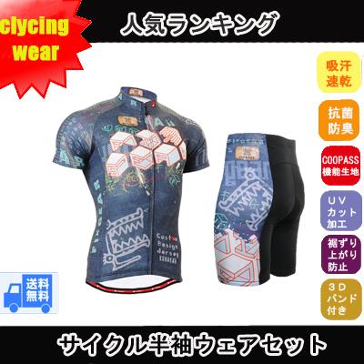 サイクルウェア 上下 セット 男性夏用 韓国最新デザイン サイクルジャージ メーカー直売 サイクリング ウェア 自転車ウェア 半袖ウエア 【送料無料】