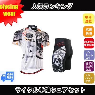 韓国最新デザイン メーカー直売 サイクルウェア 上下 セット 男性夏用 サイクルジャージ サイクリング ウェア 自転車ウェア 半袖ウエア 【送料無料】