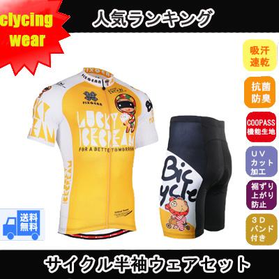 サイクルジャージ 韓国最新デザイン サイクルウェア 男性夏用 サイクリング ウェア サイクリングパンツ 自転車ウェア 半袖ウエア 【メーカー直売】【送料無料】