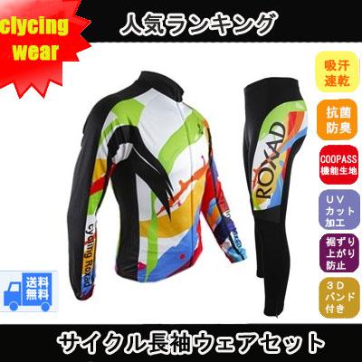 サイクルジャージ サイクルウェア サイクリング ウェア 長袖 上下 セット 男性 秋用 自転車ウェア サイクル ウエア 長そで【送料無料】