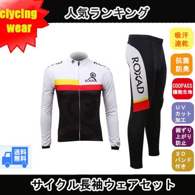 サイクリング ウェア サイクルウェア 長袖 サイクルジャージ セット 男性秋用 上下 サイクリングパンツ 自転車ウェア 長そで【送料無料】