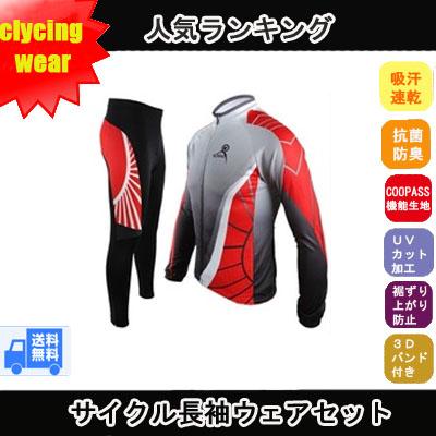 サイクルジャージ サイクルウェア 長袖 上下 セット 男性秋用 サイクリング ウェア サイクル ウエア 【送料無料】