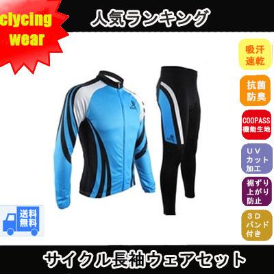 サイクルウェア 長袖 上下 サイクルジャージ セット サイクリング ウェア 男性秋用 サイクリングパンツ 自転車ウェア ウエア 長そで【送料無料】