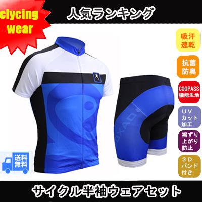 サイクリング ウェア サイクルウェア 上下 セット サイクルジャージ 男性夏用 上下セット 自転車ウェア 半袖ウエア 【送料無料】