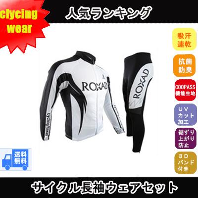 サイクルウェア サイクルジャージ 長袖 上下 セット 男性 サイクリング ウェア 春秋用 自転車ウェア【送料無料】