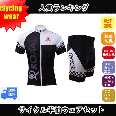 サイクルウェア セット サイクリング ウェア 上下 夏用 男性 サイクルジャージ 自転車ウェア 半袖 ウエア 【送料無料】