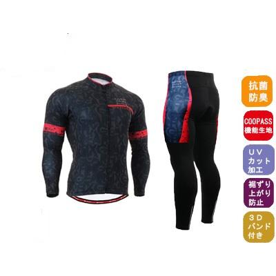サイクルウェア セット 男性夏用 長袖 上下 サイクリング ウェア サイクルジャージ 自転車ウェア 長袖ウエア【送料無料】