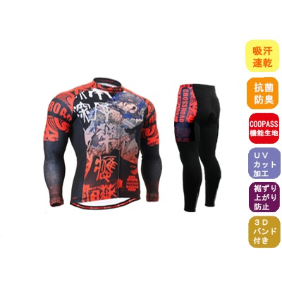 韓国最新デザイン メーカー直売 サイクルウェア 上下 セット 男性夏用 長袖 サイクルジャージ サイクリング ウェア 自転車ウェア 長袖ウエア【送料無料】