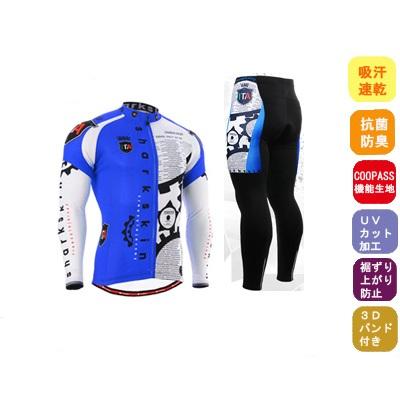 韓国最新デザイン メーカー直売 サイクルウェア 長袖 上下 セット 男性夏用 サイクルジャージ サイクリング ウェア 自転車ウェア 長袖ウエア【送料無料】
