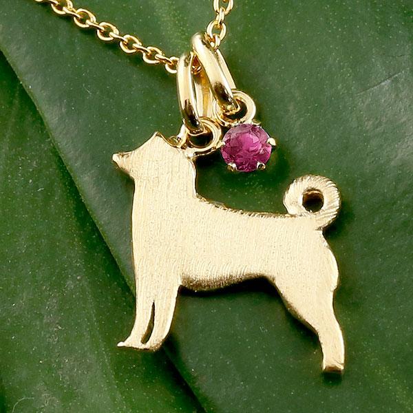 【送料無料】犬 ネックレス ルビー 一粒 ペンダント 柴犬 イエローゴールドk18 18金 いぬ イヌ 犬モチーフ 7月誕生石 チェーン 人気 贈り物 誕生日プレゼント ギフト ファッション
