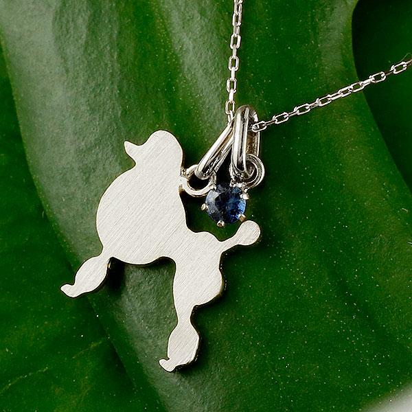 【送料無料】誕生石 犬 プラチナ ネックレス ブルーサファイア 一粒 ペンダント スタンダードプードル いぬ イヌ 犬モチーフ 9月誕生石 チェーン 人気 宝石 ファッション