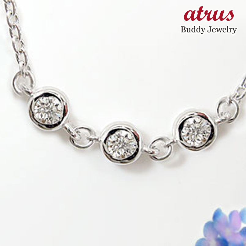 ダイヤモンド アンクレット ダイヤモンド 0.15ct ホワイトゴールドK18 18金 チェーン レディース ダイヤ 宝石 送料無料