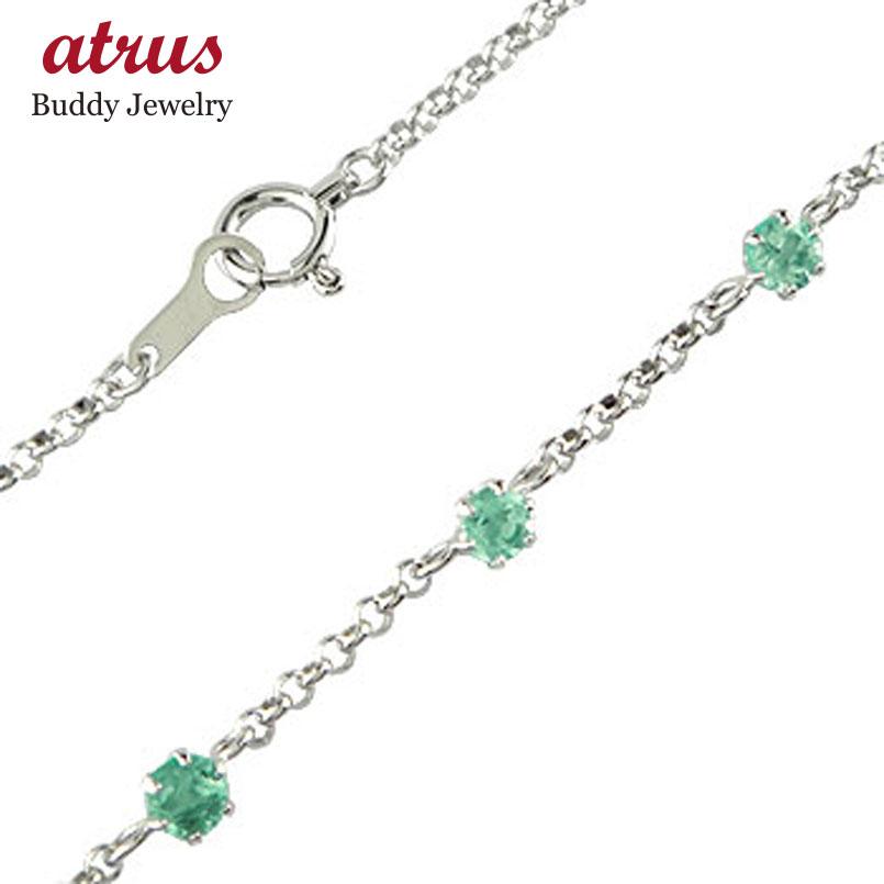 エメラルド プラチナ アンクレット 5月誕生石 トリロジー チェーン レディース 宝石 送料無料