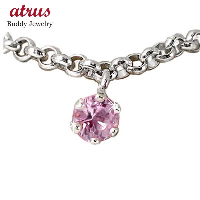 ピンクサファイア アンクレット ホワイトゴールドk18 9月誕生石 18金 チェーン レディース 宝石 送料無料