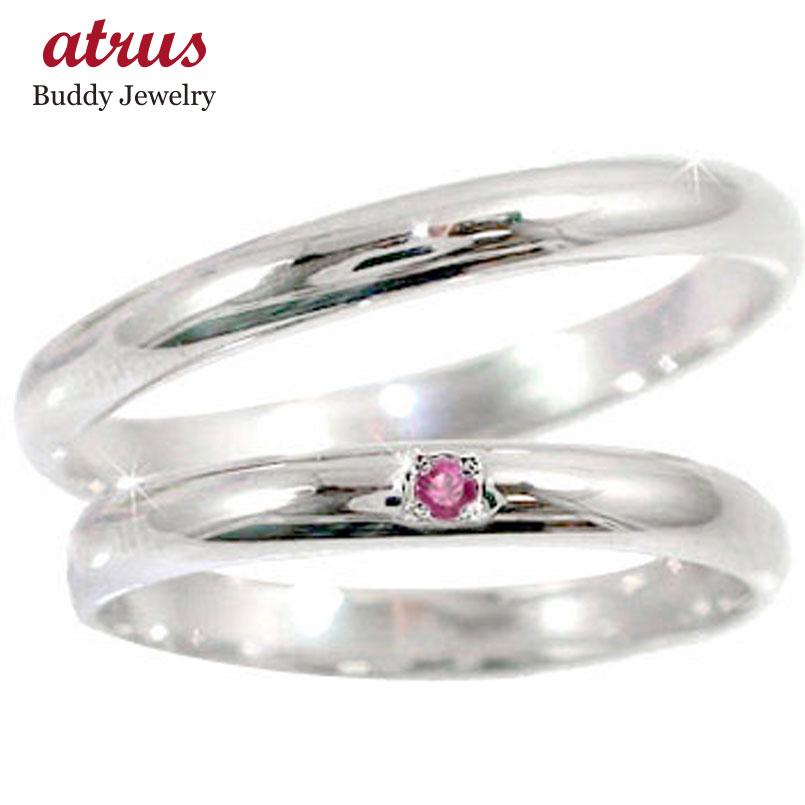指輪 ペア ペアリング 人気 マリッジリング プラチナリング 甲丸 結婚指輪 ルビー ストレート カップル 2.3 贈り物 誕生日プレゼント ギフト ファッション パートナー 送料無料