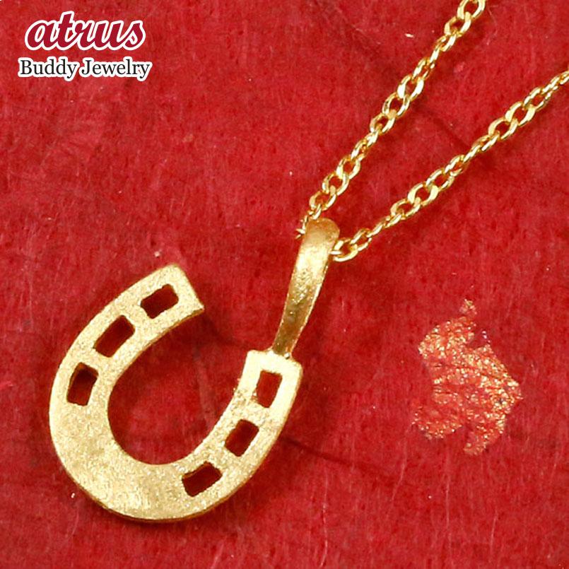 純金 馬蹄 ホースシュー ペンダント ネックレス 24金 k24 レディース 蹄鉄 贈り物 誕生日プレゼント ギフト