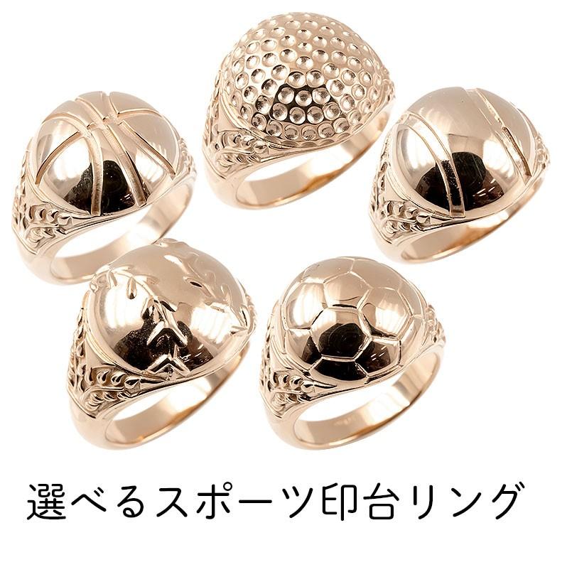 ゴールド リング 選べる5型 メンズ 印台 スポーツ 幅広 指輪 ピンクゴールドk10 地金 テニス サッカー 野球 バスケ ゴルフ ボール ピンキーリング 送料無料